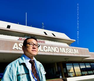 阿蘇火山博物館 池辺伸一郎