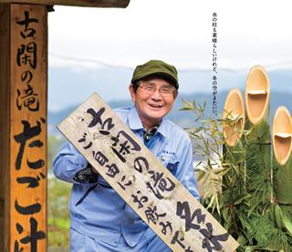 古閑の滝観光組合 中村平八郎