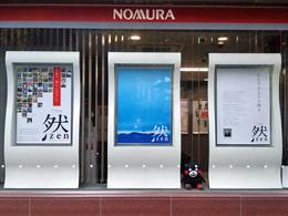 nomura_1
